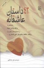 43 داستان عاشقانه