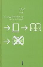 این کتاب خواندنی نیست