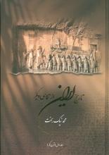 تاریخ ایران از نگاهی دیگر (جلد اول: قرن یکم)