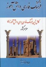 فرهنگ فارسی دانشآموز
