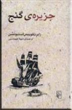 جزیرهی گنج
