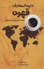 دایرهالمعارف قهوه