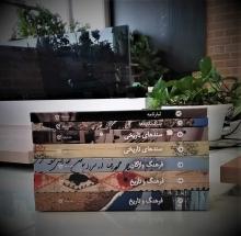 دانشنامهی روستایی تاریخی دماب (7 جلدی)