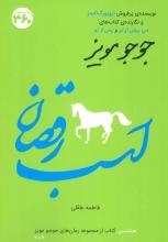 اسب رقصان (ترجمه: فاطمه عاقلی)