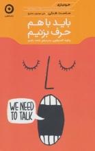 باید به هم گوش بدهیم / باید با هم حرف بزنیم (2جلدی)