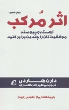 اثر مرکب (ترجمه: علیرضا خاکساران)