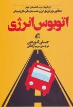اتوبوس انرژی