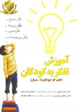 آموزش تفکر به کودکان (کتاب کار کودکان 14-8 سال)