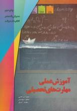 آموزش عملی مهارتهای تحصیلی