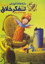بازیهای آموزشی برای پرورش تفکر خلاق (ویژه 7 تا 12 سال)