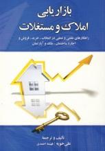 بازاریابی املاک و مستغلات
