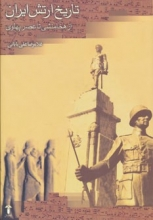 تاریخ ارتش ایران (از هخامنشی تا عصر پهلوی)