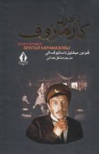 برادران کارامازوف (2جلدی)(ترجمه:مشفق همدانی)(پالتویی)