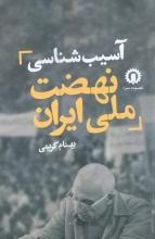 آسیبشناسی نهضت ملی ایران