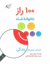 100 راز خانوادهی شاد