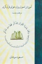 آموزش اصول روانخوانی قرآن کریم در هفت جلسه