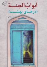 ابوابالجنه (درهای بهشت)