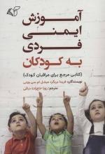 آموزش ایمنی فردی به کودکان