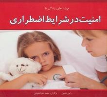 امنیت در شرایط اضطراری (مهارتهای زندگی 5)