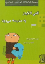 داستانهای الفی اتکینز 12 (الفی اتکینز به مدرسه میرود)