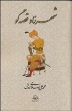شهرزاد قصهگو