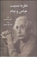 نظریهی نسبیت خاص و عام