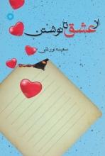 از عشق تا نوشتن