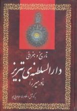 تاریخ و جغرافی دارالسلطنهی تبریز