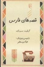 قصههای فارس