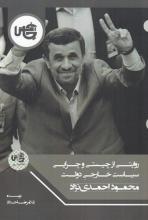 روایتی از چیستی و چرایی سیاست خارجی دولت محمود احمدینژاد