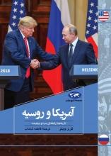 آمریکا و روسیه