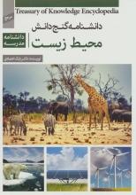 دانشنامهی گنج دانش (محیطزیست : دانشنامهی مدرسه)