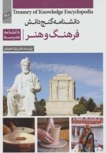 دانشنامهی گنج دانش (فرهنگ و هنر : دانشنامهی مدرسه)