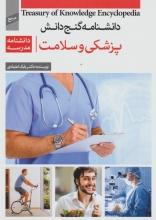 دانشنامهی گنج دانش (پزشکی و سلامت : دانشنامهی مدرسه)