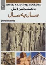 دانشنامهی گنج دانش (سال به سال)