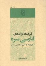 فرهنگ واژههای فارسی سره (برای واژههای عربی در فارسی معاصر)
