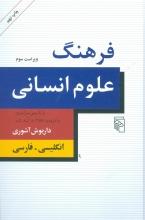 فرهنگ علوم انسانی (انگلیسی- فارسی)