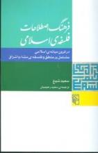 فرهنگ اصطلاحات فلسفهی اسلامی