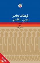 فرهنگ معاصر (عربی - فارسی)(دوجلدی)(ویراست دوم)