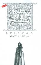 مسئلهی اسپینوزا (ترجمه:حسین کاظمییزدی)
