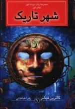 ارباب میراث کهن (کتاب اول : شهر تاریک)