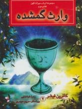 ارباب میراث کهن (کتاب دوم : وارث گمشده)