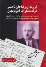 از زندان رضاخان تا صدر فرقهی دمکرات آذربایجان