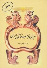 ادیان باستانی ایران