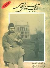 آذربایجان و والی عکاس