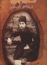 از دارالخلافه تا کردستان