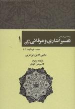 تفسیر اشاری و عرفانی قرآن 1