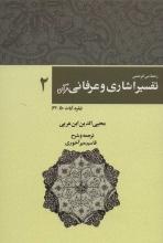 تفسیر اشاری و عرفانی قرآن 2