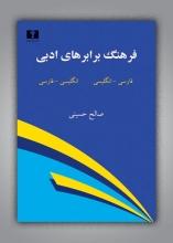 فرهنگ برابرهای ادبی (فارسی - انگلیسی و انگلیسی - فارسی)