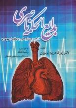 بدایعالحکمه ناصری (تشخیص بیماریهای ریه و قلب از صوت ریه)